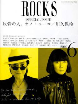 ROCKS SPECIAL ISSUE 反骨の人。オノ・ヨーコ / 川久保玲