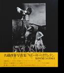 スモーキーマウンテン 名越啓介 写真集 SMOKEY MOUNTAIN Keisuke Nagoshi