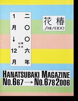 花椿 合本 2006年1月から12月号 HANATSUBAKI MAGAZINE No.667-678 2006 仲條正義