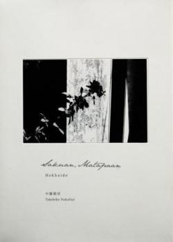 HOKKAIDO Sakuan,Matapaan Takehiko Nakafuji 中藤毅彦写真集