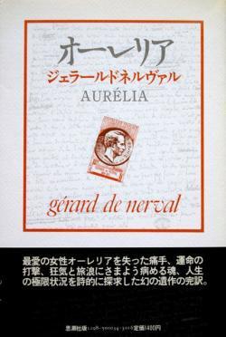 AURELIA オーレリア gerard de nerval ジェラール・ド・ネルヴァル 篠田知和基 訳