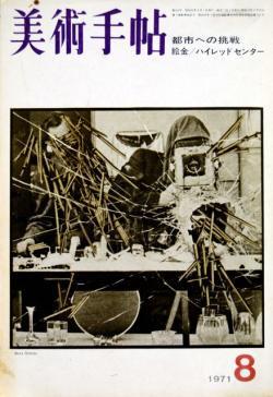 美術手帖 1971年8月号 特集都市への挑戦/絵金/ハイレッドセンター
