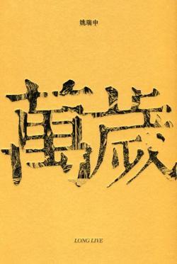萬歳山水/LONGLIVE LANDSCAPE 姚瑞中 Yao Jui-Chung ヤオ・レイヅォン作品集 署名本 signed