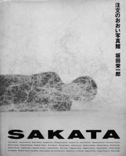 注文のおおい写真館 Sakata Eiichiro 坂田栄一郎写真集