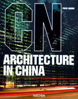 ARCHITECTURE IN CHINA 現代中国の建築