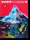 IDEA アイデア 197 1986年 7月号 特集:グラフィック・デザイン'86卒業制作誌上展