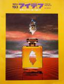 IDEA アイデア 193 1985年 11月号 特集:第31回TDC展