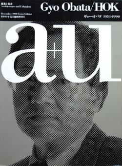 a+u 建築と都市 1990年12月臨時増刊号 Gyo Obata/HOK ギョー・オバタ 1954-1990