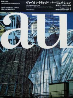 a+u 建築と都市 1992年4月臨時増刊号 ヴァイオレイティッド・パーフェクション