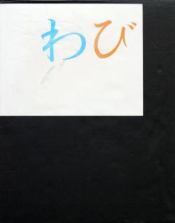 WABI Bishin Jumonji わび 十文字美信 写真集