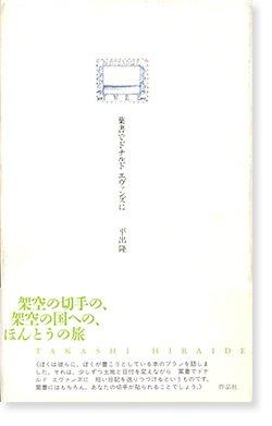 葉書でドナルド・エヴァンズに 平出隆 Takashi Hiraide
