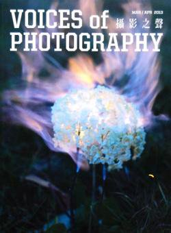 VOICES OF PHOTOGRAPHY 撮影之聲 ISSUE 8 TRANCE AMONGST OBJECTS 物件夢遊