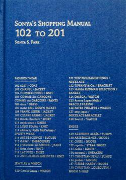 ソニアのショッピングマニュアル2 SONYA'S SHOPPING MANUAL 102 TO 201