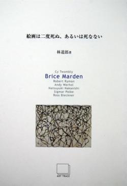 Brice Marden ブライス・マーデン 絵画は二度死ぬ、あるいは死なない 2 林道郎