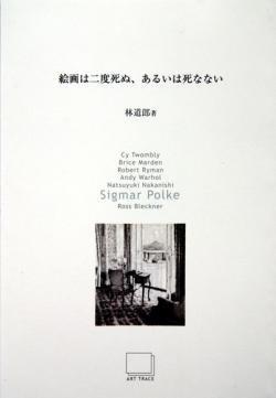 Sigmar Polke ジグマー・ポルケ 絵画は二度死ぬ、あるいは死なない 6 林道郎