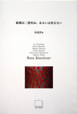 Ross Bleckner ロス・ブレックナー 絵画は二度死ぬ、あるいは死なない 7 林道郎
