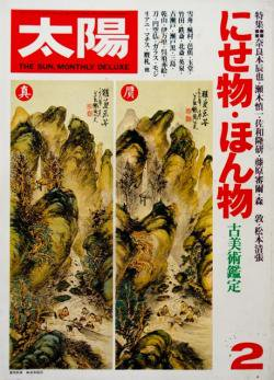 太陽 1979年2月号 No.190 特集にせ物・ほん物古美術鑑定