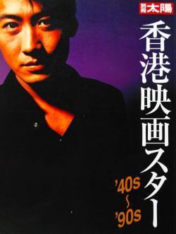 別冊太陽 香港映画スター '40s〜'90s