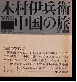 <img class='new_mark_img1' src='https://img.shop-pro.jp/img/new/icons57.gif' style='border:none;display:inline;margin:0px;padding:0px;width:auto;' />中国の旅 木村伊兵衛 写真集 TRAVELS IN CHINA Ihei Kimura