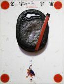 文字の宇宙 COSMOLOGY OF THE WRITTEN WORD 杉浦康平 Kohei Sugiura