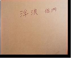 浮浪 佐内正史 写真集 FUROU Masafumi Sanai 対照レーベル TAISHO Label 署名本 signed