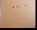 浮浪 佐内正史 写真集 対照レーベル FUROU Masafumi Sanai TAISYO Label 署名本 signed