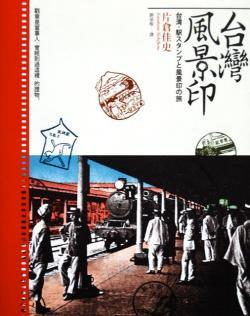 台灣風景印 台湾・駅スタンプと風景印の旅 片倉佳史
