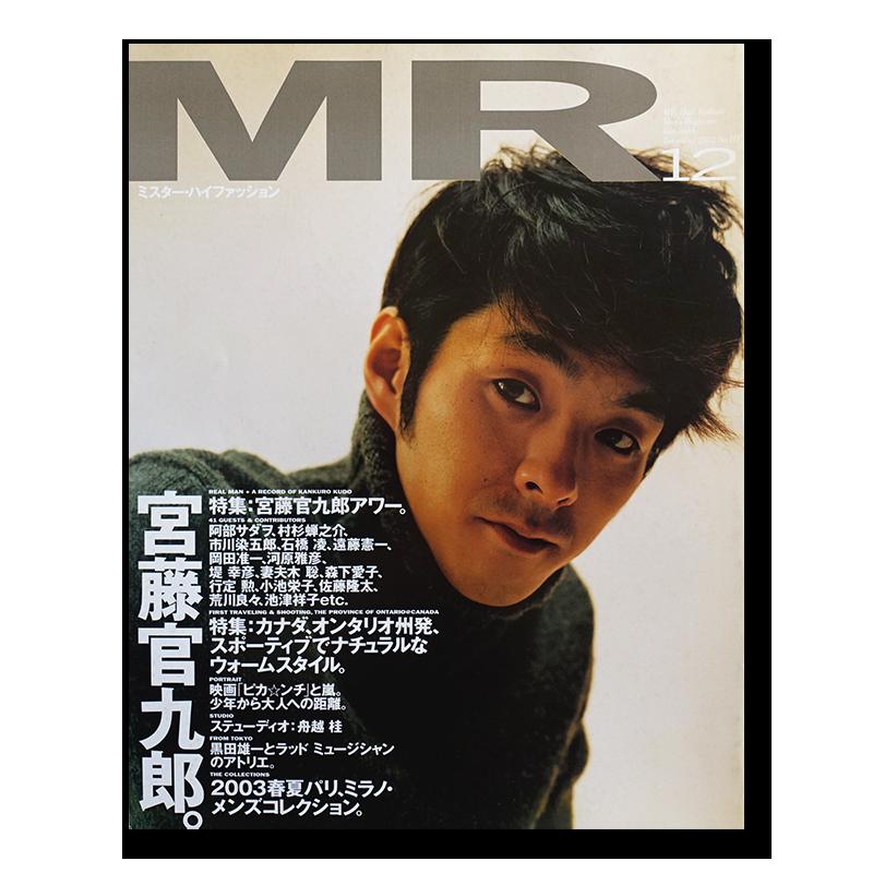 ミスター・ハイファッション 2002年12月号 MR.High Fashion vol.111 宮藤官九郎