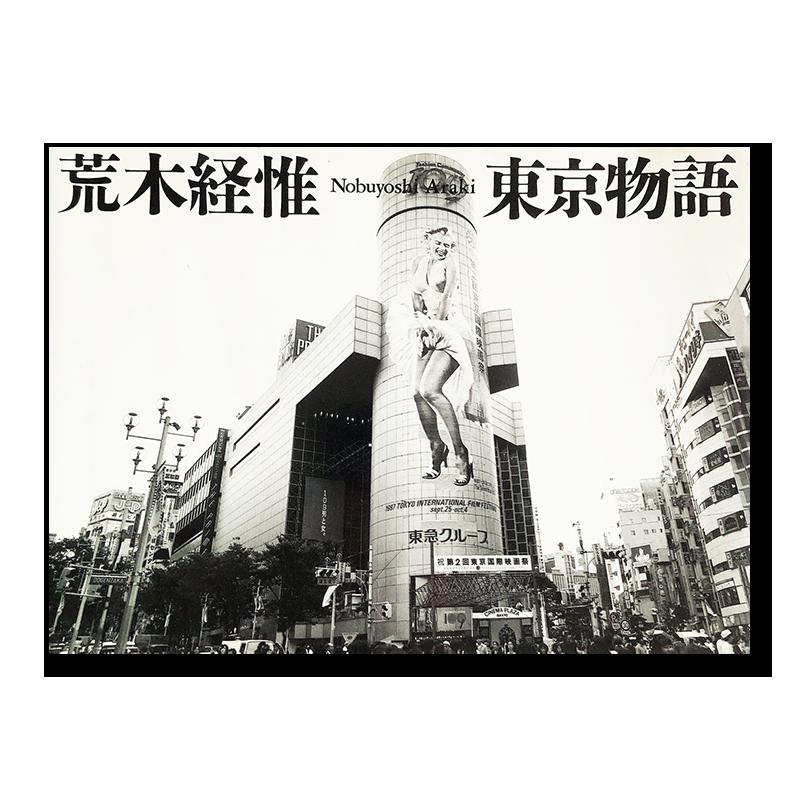 東京物語 荒木経惟 写真集 TOKYO MONOGATARI(TOKYO STORY) Nobuyoshi Araki