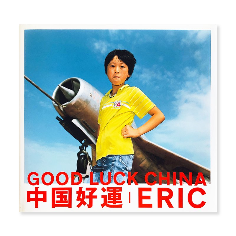 GOOD LUCK CHINA by ERIC<br>中国好運 エリック