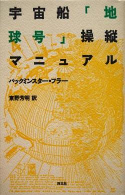 宇宙船「地球号」操縦マニュアル バックミンスター・フラー 東野芳明訳