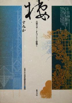 棲 すみか 古賀士平 まちづくりと建築と Koga Shihei