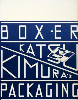 BOX-ER 木村勝のパッケージング KATSU KIMURA'S PACKAGING