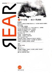 REAR 芸術批評誌リア 芸術・批評・ドキュメント 季刊 2004年 no.8 秋