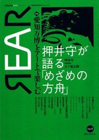 REAR 芸術批評誌リア 芸術・批評・ドキュメント 季刊 2005年 no.9 冬