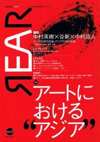 REAR 芸術批評誌リア 芸術・批評・ドキュメント 季刊 2005年 no.12