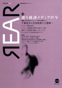 REAR 芸術批評誌リア 芸術・批評・ドキュメント 季刊 2006年 no.13