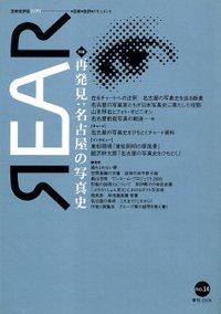 REAR 芸術批評誌リア 芸術・批評・ドキュメント 季刊 2006年 no.14