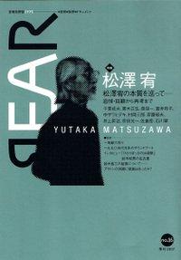 REAR 芸術批評誌リア 芸術・批評・ドキュメント 季刊 2007年 no.16