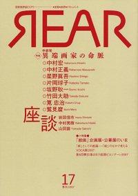 REAR 芸術批評誌リア 芸術・批評・ドキュメント 季刊 2007年 no.17