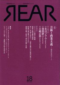 REAR 芸術批評誌リア 芸術・批評・ドキュメント 季刊 2008年 no.18