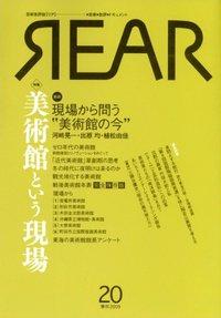 REAR 芸術批評誌リア 芸術・批評・ドキュメント 季刊 2009年 no.20