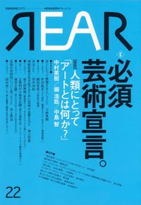 REAR 芸術批評誌リア 芸術・批評・ドキュメント 季刊 2009年 no.22
