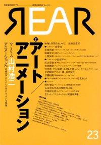 REAR 芸術批評誌リア 芸術・批評・ドキュメント 季刊 2010年 no.23