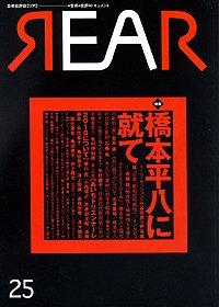 REAR 芸術批評誌リア 芸術・批評・ドキュメント 季刊 2011年 no.25