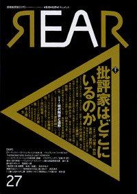 REAR 芸術批評誌リア 芸術・批評・ドキュメント 季刊 2012年 no.27