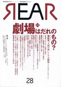 REAR 芸術批評誌リア 芸術・批評・ドキュメント 季刊 2012年 no.28