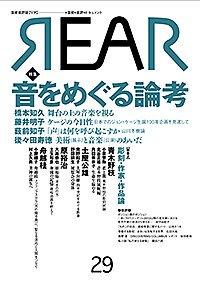 REAR 芸術批評誌リア 芸術・批評・ドキュメント 季刊 2013年 no.29