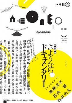 NEONEO ネオネオ No.1 創刊号 創刊特集 さようならドキュメンタリー
