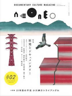 NEONEO ネオネオ No.2 特集 原発とドキュメンタリー